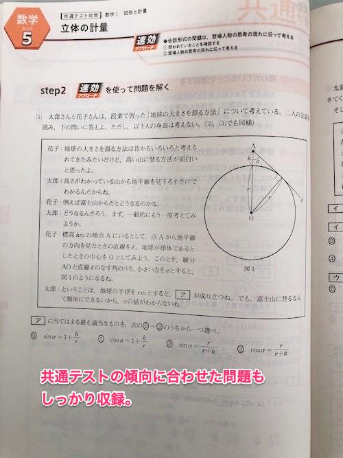 進研ゼミ大学受験講座