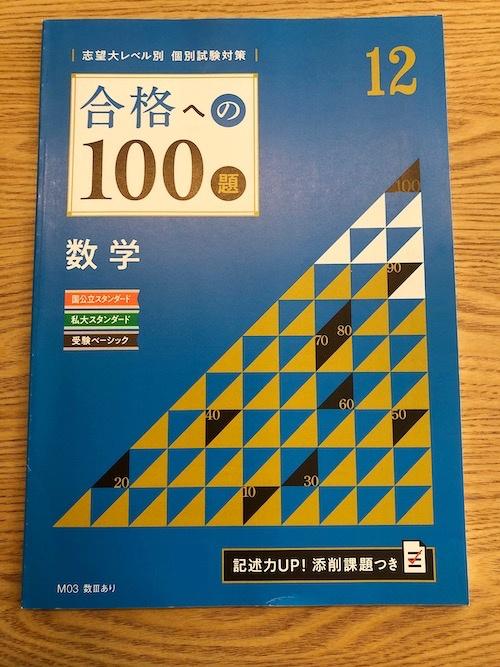 進研ゼミ高校講座「合格への100題」は良問揃い!特徴&使い方・他の問題集は必要?